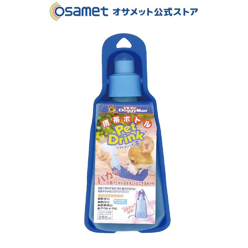 パカッと開けてボトルをギュッとにぎるだけ ペットドリンク 日本最大級の品揃え S ブルー PAT. 小型犬 大幅にプライスダウン 中型犬 給水 避難セット 防災グッズ 防災用品 災害 散歩 ペット