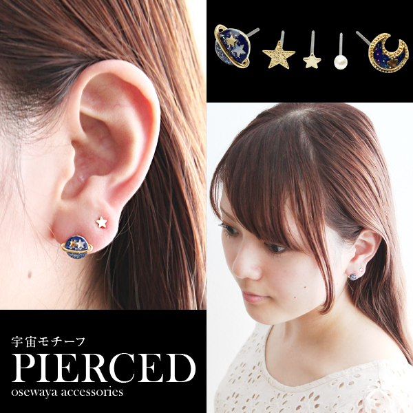 The Rakuten pierced earrings ranking first place! Five set pierced earrings stars and month and planet set pierced earrings space ★ pierced earrings -pkr