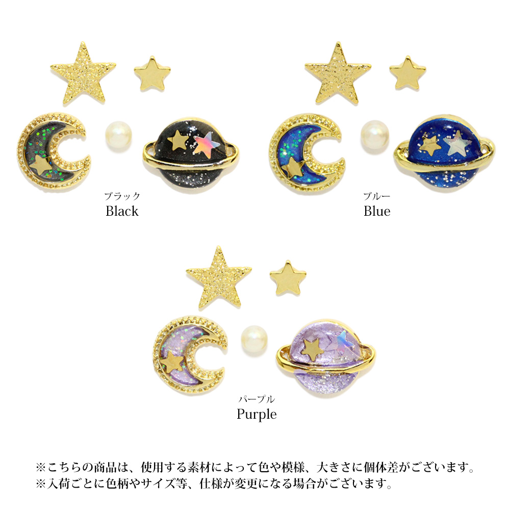 樂天皮爾斯排名第 1! 星星和月亮和行星設置和平空間土星耳環婦女保健 [和] [osewaya] P16Sep15