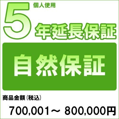 【対象商品のみ】個人5年延長保証(自然故障)商品金額 税込700,001円~800,000円用(99990003-80)