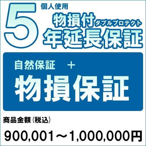 【対象商品のみ】個人5年物損付延長保証(自然故障+物損 商品金額)900,001円~1,000,000円用(99990005-100)