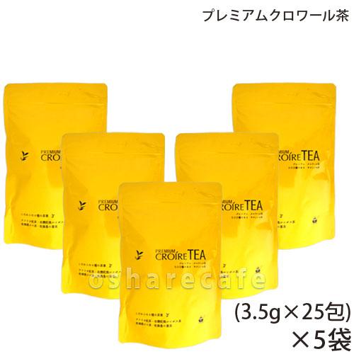 【5袋セット】プレミアムクロワール茶(3.5g×25包)×5箱セット【沖縄・離島は送料無料対象外】(6014391)