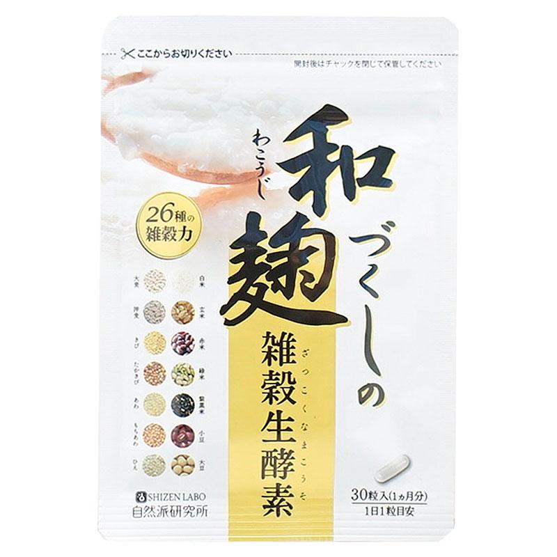 和こうじづくしの雑穀生酵素 副作用