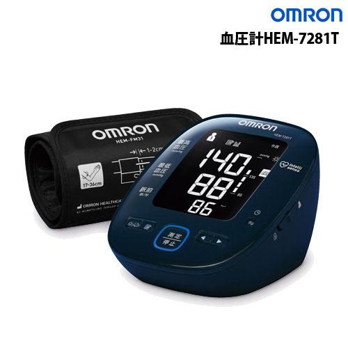 オムロン 血圧計 HEM-7281T 上腕式【沖縄・離島は送料無料対象外】 (6020560)