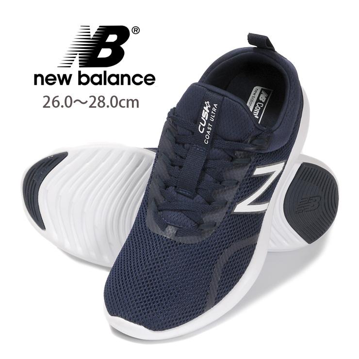 new balance coast ultra