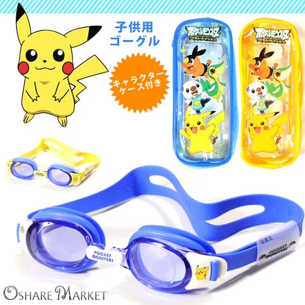 Pokemon kids swim goggle [Pocket Monster, the Pocket Monsters [poke Mon, water glasses, swimming goggles for junior [boy] [boy] [boy] UV cut UV protection anti fog [clear] [your name] [name] [name] [made in Japan] [blue] [yellow]