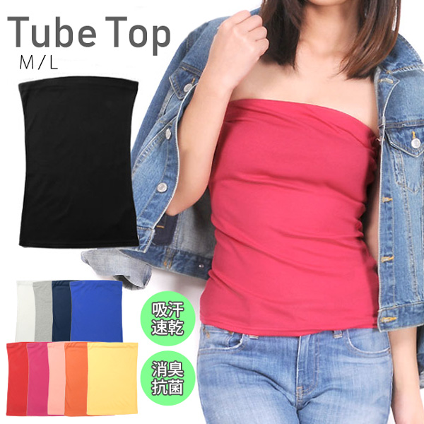 1070cdfbbd4 Tube top base-up top plain fabric strapless dance inner black white 杢 gray  navy-blue red cherry pink pink orange yellow M L for the Lady s