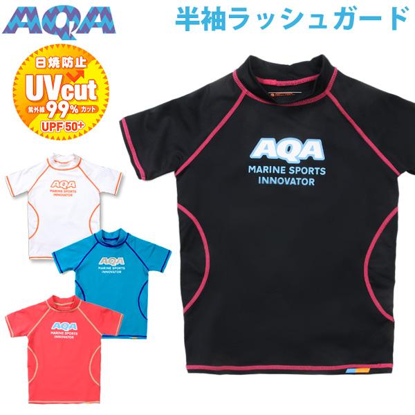 ff11616ae4eeba Swimsuit> Child swimsuit> Boy> Rush guard. Rush guard of AQA (aqua). With  cloth for UV cut (more than 99% of ultraviolet ...