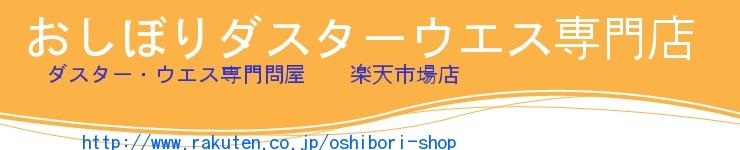 おしぼりダスターウエス専門店:おしぼりウエス・ダスター専門店