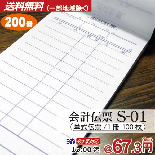 会計伝票 S-01 [S-01] 200冊セット単式伝票12行・1冊100枚 10冊×20パック(10冊シュリンク包装)お会計票/送料無料/大容量/まとめ買い/ケース販売