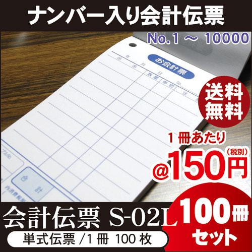 [番号入 会計伝票 単式伝票]S-02L(No.1~10000入)1ケース / 100冊セット単式100枚/冊(ミシン1本) 勘定書付 (10冊×10パック)お会計票/会計票/大容量/まとめ買い/ケース販売