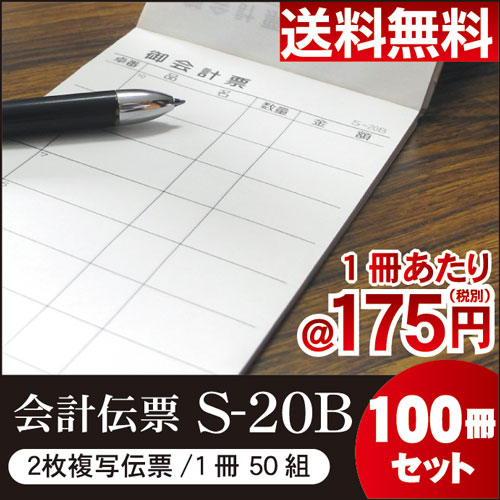 2枚複写式会計伝票 S-20B 100冊セットミシン10本入(1枚目) 50枚組/冊 85mm巾通常サイズ10冊×10パック(シュリンク包装)送料無料お会計票/まとめ買い/大容量/ノーカーボン