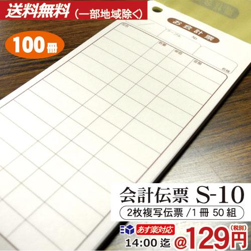 2枚複写式 会計伝票 S-10 100冊セット50枚組/冊 14行 使いやすい万能タイプ10冊×10パック(シュリンク包装)送料無料お会計票/まとめ買い/ケース販売/ノーカーボン