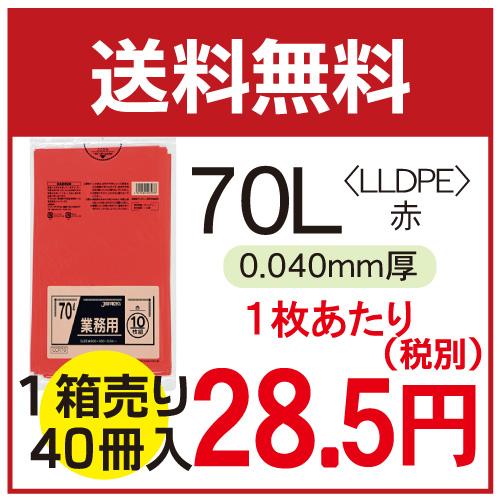 ★メーカー直送品(代引不可)★CCR70(70L)赤0.040×ヨコ800×タテ900mmジャパックス