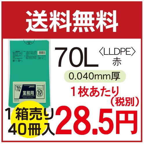 ★メーカー直送品(代引不可)★CCG70(70L)緑0.040×ヨコ800×タテ900mmジャパックス