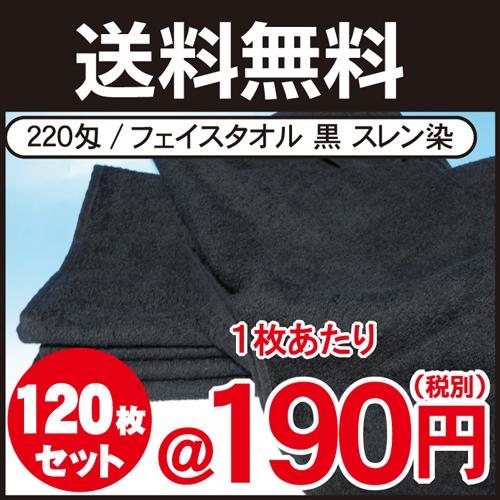 業務用タオル プロ仕様220匁 フェイスタオル 黒120枚 人気のブラック理容 美容室に大人気商品
