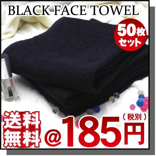 【お得なセット企画】業務用タオル プロ仕様220匁 フェイスタオル 黒50枚 セット 人気のブラック理容 美容室に大人気商品