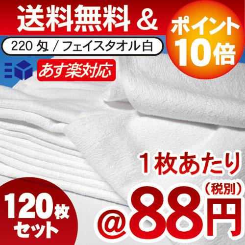 ◆フェイスタオル◆業務用220匁【無地】120枚セット 白 総パイル激安 業務用タオル 粗品タオル