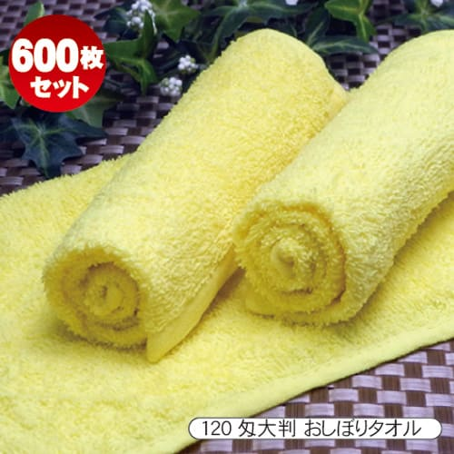 【業務用】高級おしぼり 厚手120匁 イエロー600枚スレン染 ハンドタオル