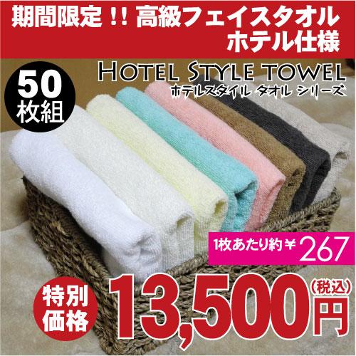 ホテル仕様しっかりタオル 大量購入 【しっかり】【もっちり】【肌触り良し!】高級フェイスタオル 50枚セットベトナム生まれの中厚タイプ カラータオル