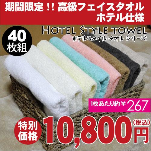 業務用ホテル仕様タオル 大量購購入 しっかりタオル 税込・送料込4色×10枚セット 高級フェイスタオル カラータオル