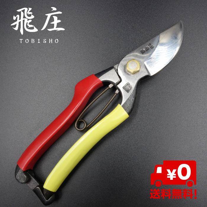 飛庄 剪定鋏 飛塚製鋏所 SR-1型 200mmはさみ 鍛冶職人手造り 鍛造 最高級剪定ばさみ