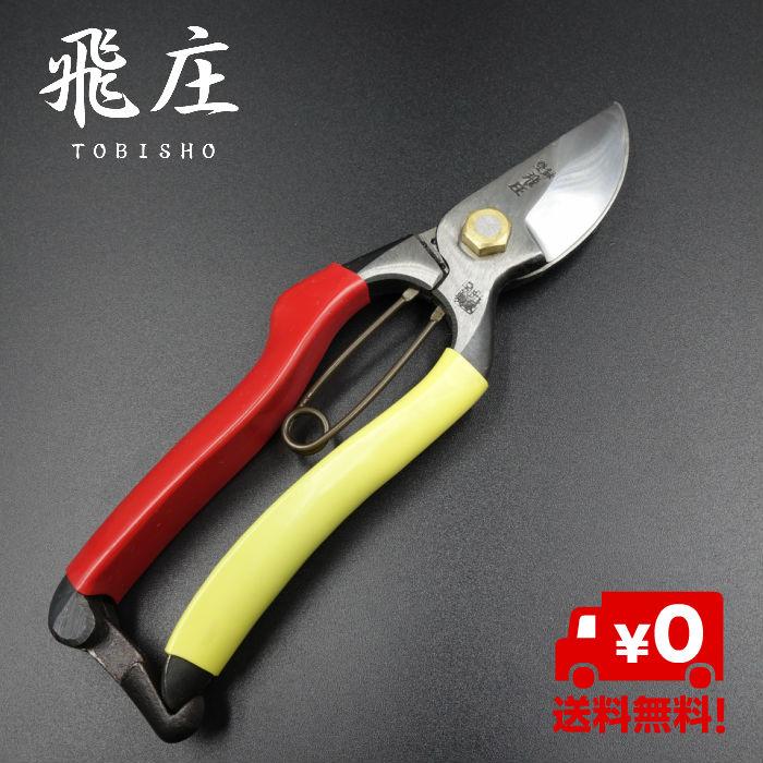 飛庄 剪定鋏 飛塚製鋏所 SR-2型 180mmはさみ 鍛冶職人手造り 鍛造 最高級剪定ばさみ