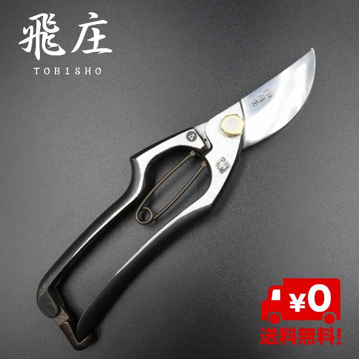 飛庄 剪定鋏 飛塚製鋏所 A型剪定鋏金止 200mmはさみ 鍛冶職人手造り 鍛造 最高級剪定ばさみ