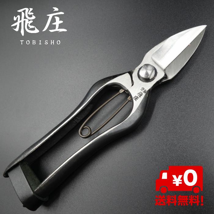 飛庄 両刃剪定鋏(直刃) 摘果鋏 200mm 皮止め 鍛冶職人手造り 鍛造 最高級ばさみ
