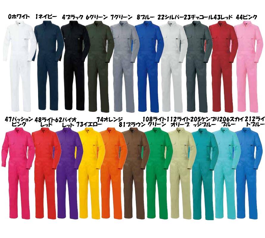 全21色 新作製品、世界最高品質人気! リーズナブルなカラーつなぎ服 定番から日本未入荷 綿カラーつなぎ服 作業着 SS~3L 作業服