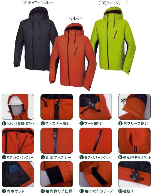 透湿防水防寒ジャケット 耐水圧10000mm 透湿度22000g S~LL