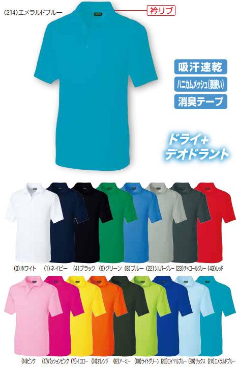 サラっと快適 吸汗速乾素材使用 正規品 超ビッグサイズ 6L 胸ポケット無し ショッピング 吸汗速乾半袖ポロシャツ