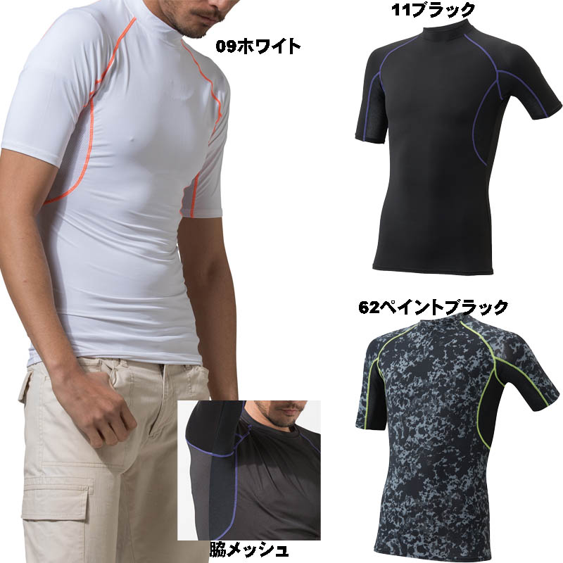 脇メッシュで通気性抜群です コンプレッション 半袖クルーネックシャツ 脇メッシュ S~LL 高品質 お歳暮