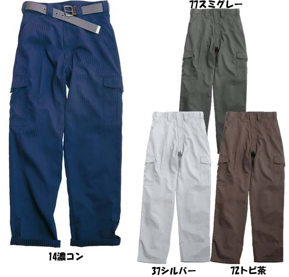 『ビッグサイズ』『寅壱』7160カーゴパンツ 4L/5L