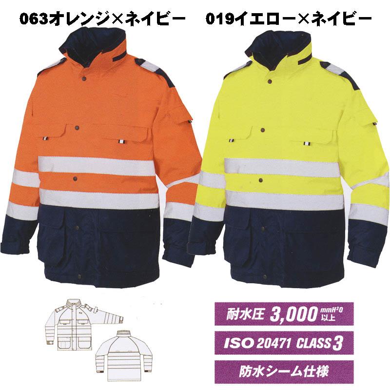 【ビッグサイズ】反射テープ付 防水防寒コート 4L/5L