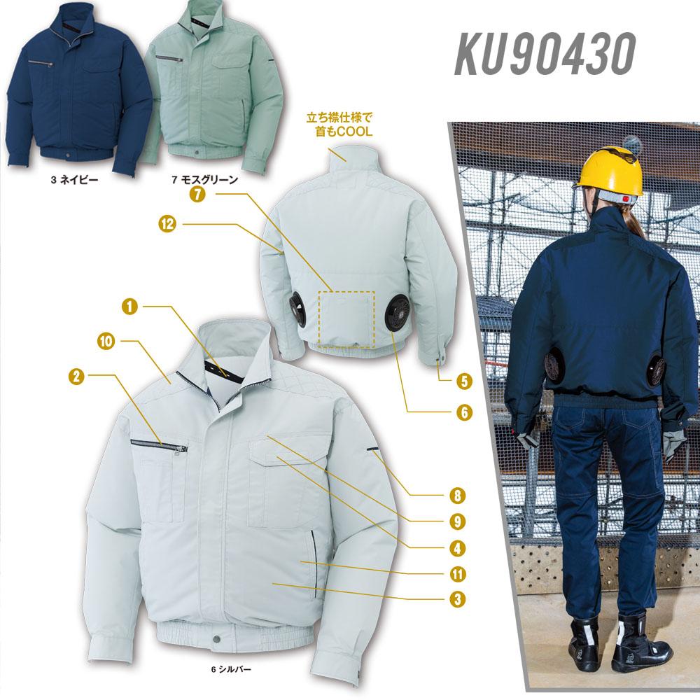【送料無料】空調風神服 長袖ワークブルゾンタイプ 肩パッド付(薄型ファン+リチウムイオンバッテリーセット付き) 空調服