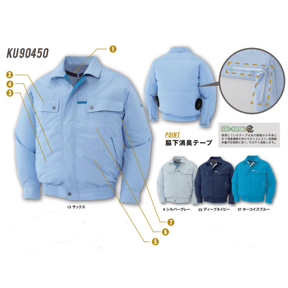【送料無料】空調風神服 長袖ワークブルゾン T/C素材(薄型ファンセット+リチウムイオンバッテリーセット付き) 空調服