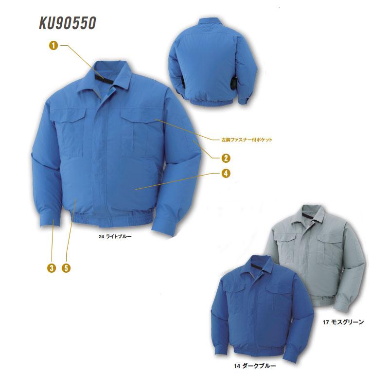 【送料無料】空調風神服 長袖ワークブルゾン 綿素材(フラット型ハイパワーファンセット+リチウムイオンバッテリーセット付き) 空調服
