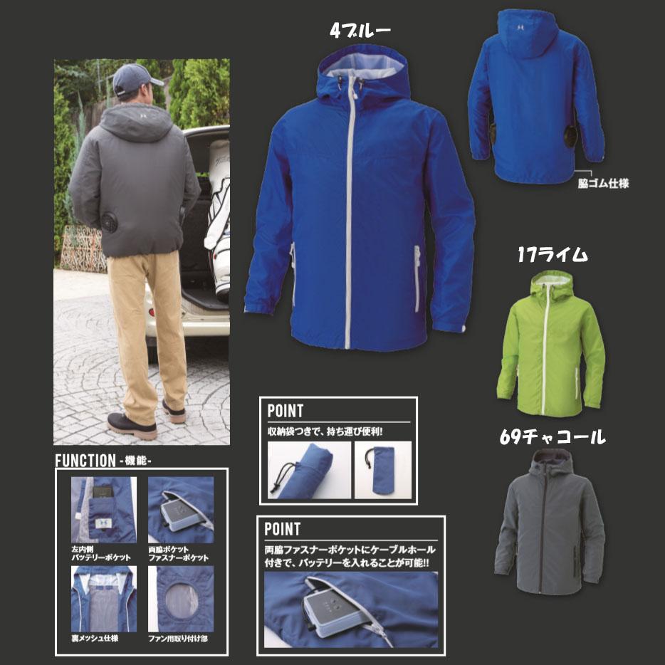 【送料無料】フード付き長袖ブルゾンタイプ(ななめ型ハイパワーファンセット+リチウムイオンバッテリーセット付き) 空調服