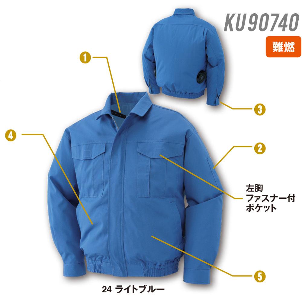 【送料無料】空調風神服 長袖ワークブルゾン 難燃性素材(薄型ファンセット+リチウムイオンバッテリーセット付き) 空調服