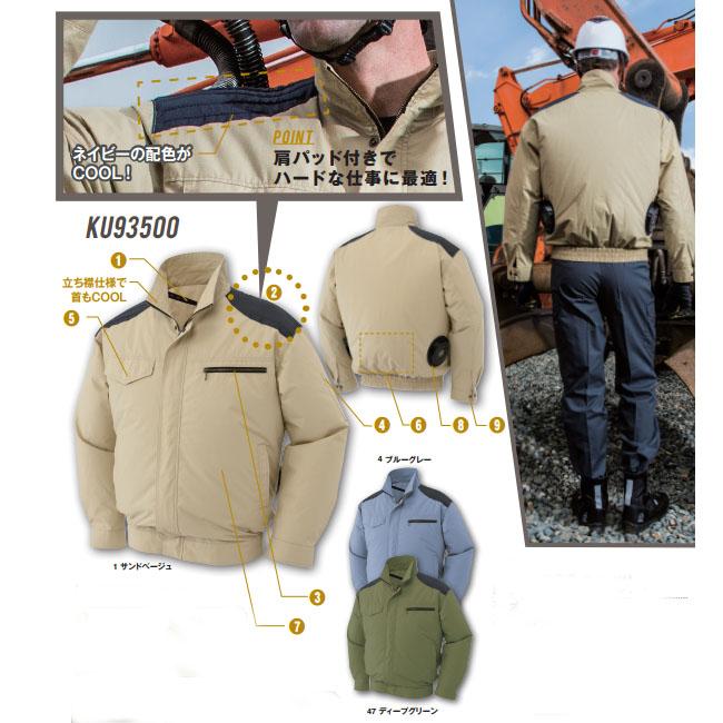 【送料無料】空調風神服 長袖ワークブルゾンタイプ 綿ブロード素材 肩パッド付(薄型ファン+リチウムイオンバッテリーセット付き) 空調服