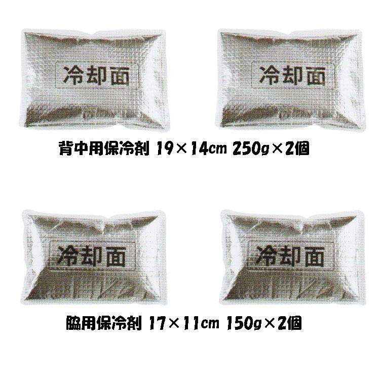 保冷剤で涼しさ抜群 保冷剤 購買 AL完売しました。 アイスベスト050用 4個