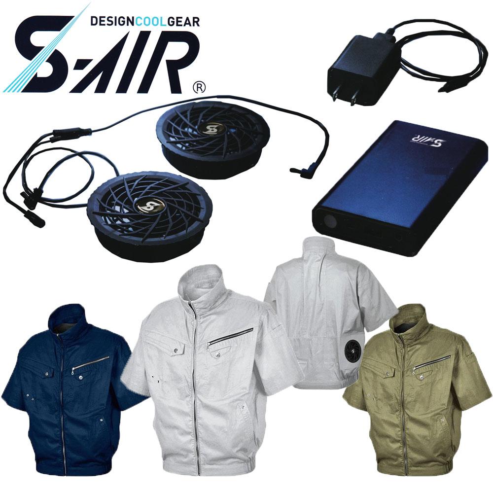【送料無料】S-AIR 空調ウェア ソリッドコットン半袖ジャケット 綿素材(ファンセット+バッテリーセット付き) S~3L 空調服