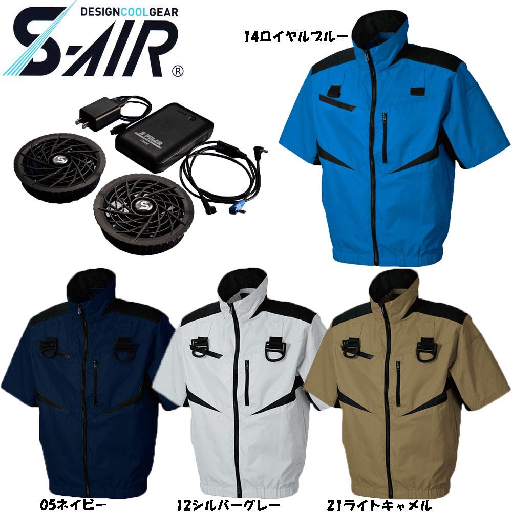 【送料無料】S-AIR 空調ウェア フルハーネス対応半袖ジャケット(ファンセット+バッテリーセット付き) S~3L 空調服