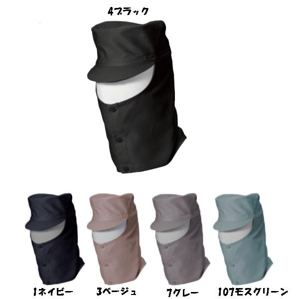 火花から顔部をガードし 着脱も容易なフロント釦式 溶接帽 アウトレット ツバ付き 低価格化