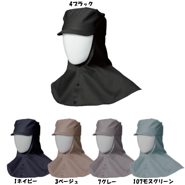 溶接帽(ツバ付き・タレ付き)