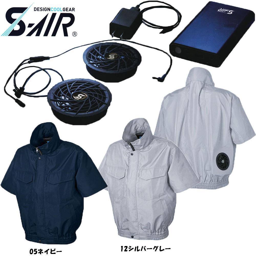 【送料無料】S-AIR 空調ウェア 半袖ワークブルゾンタイプ ポリエステル素材(ファンセット+バッテリーセット付き) S~3L 空調服