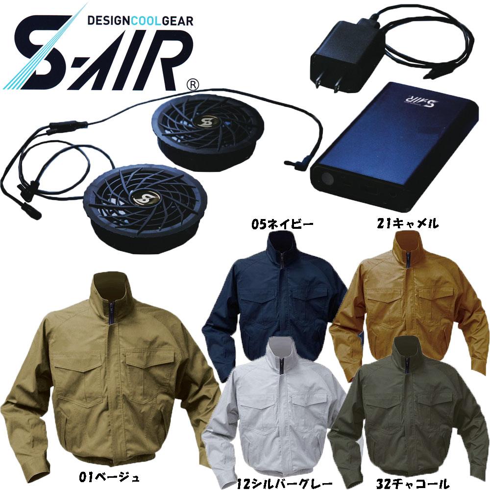 【送料無料】S-AIR 空調ウェア 長袖ワークブルゾンタイプ 綿素材(ファンセット+バッテリーセット付き) S~3L 空調服