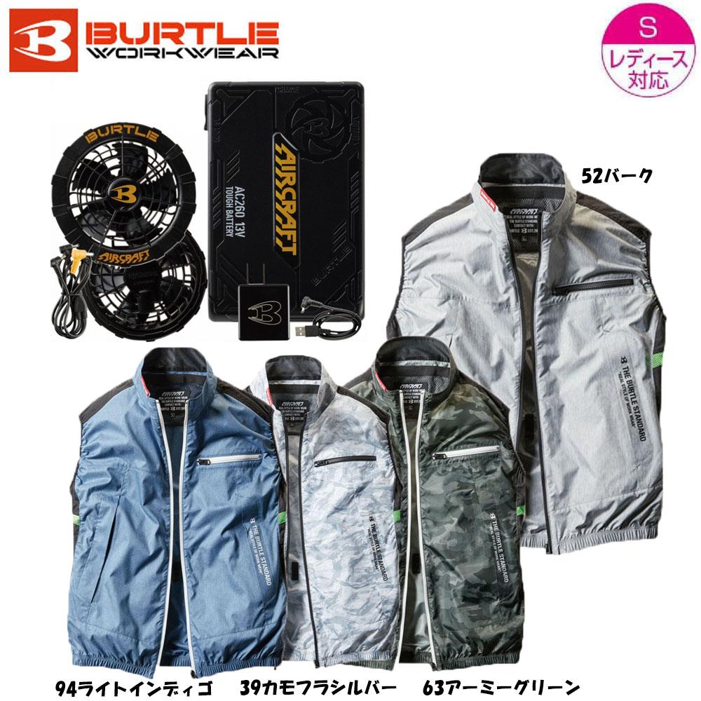 アウトドアルックスな空調機能付きベスト 35%OFF BURTLE エアークラフトベスト ファンセット+バッテリーセット付き S~3XL 送料無料 撥水 日本産 男女兼用 空調服