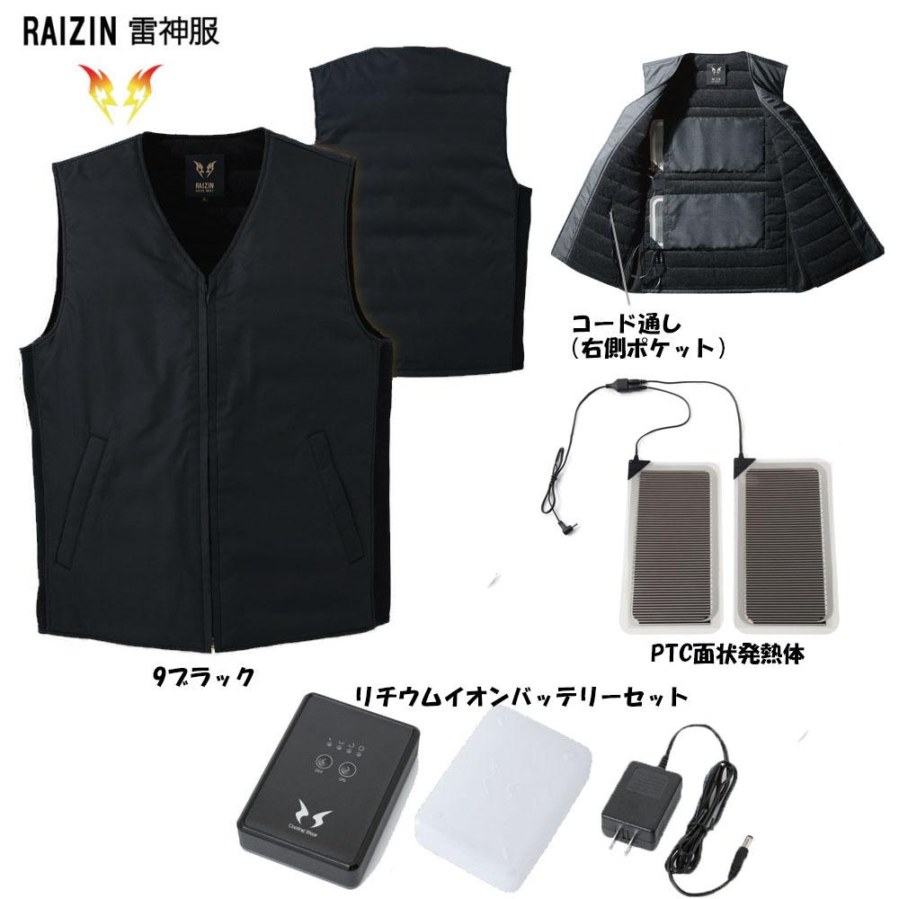 【送料無料】雷神服 ウォームベスト ベスト・発熱体・リチウムイオンバッテリー・充電器のセット